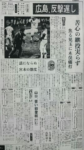 1975年4月12日(土)「(球心)話に...